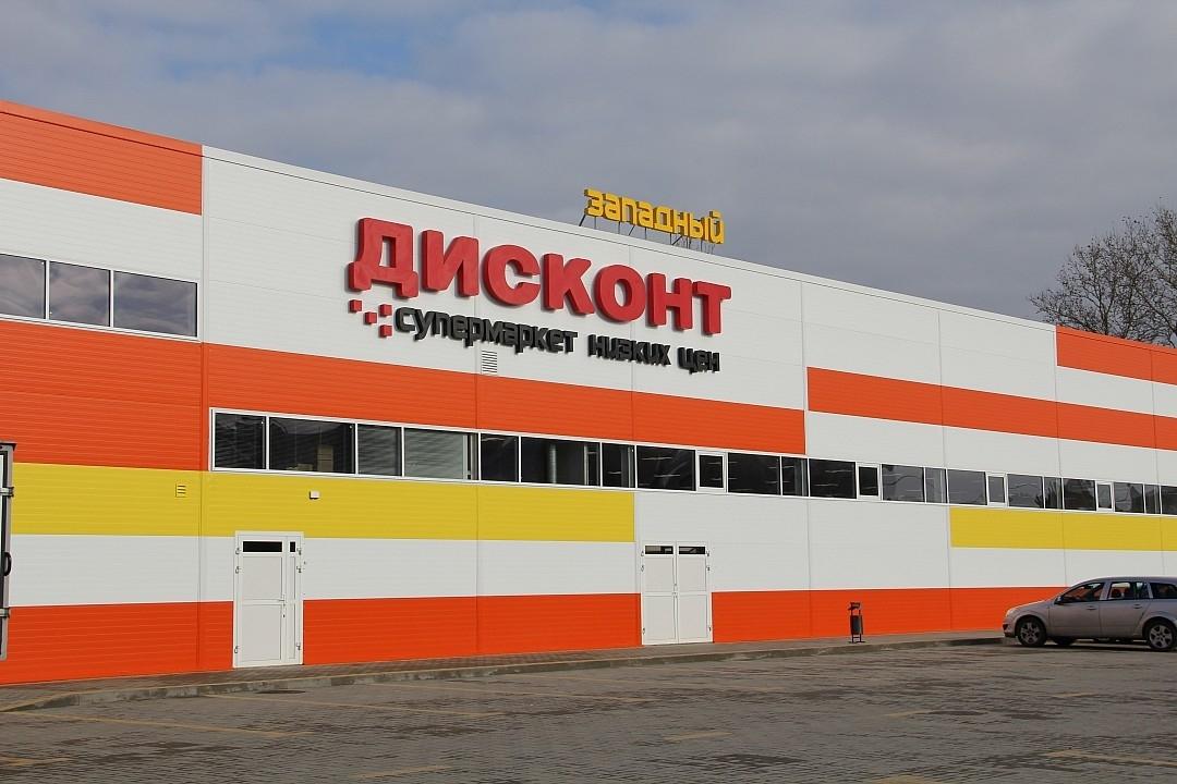 Супермаркет «ДИСКОНТ», г. Гулькевичи